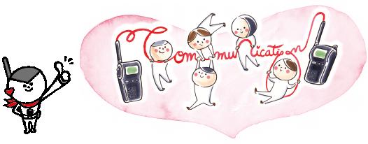 無線機を使うとスタッフ同士のコミュニケーションがより活発になり、チームワークの強化に役立ちます