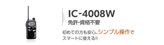 IC-4008W