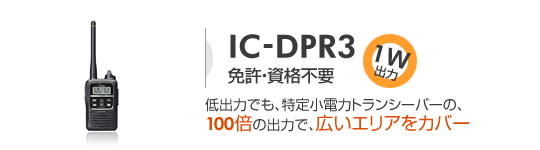 IC-DPR3