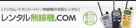 【レンタル無線機ドットコム】トランシーバー・インカム無線機の宅配レンタルサービス