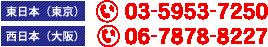 電話番号:東日本(東京)03-5953-7250、西日本(大阪)06-7878-8227
