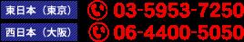 電話番号:東日本(東京)03-5953-7250、西日本(大阪)06-4400-5050