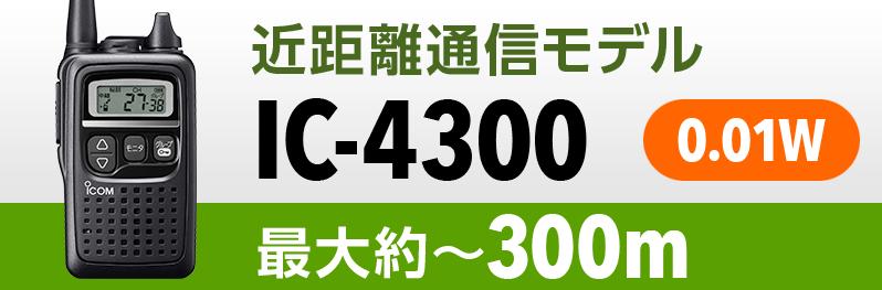 レンタル無線機 特定小電力モデルIC-4300