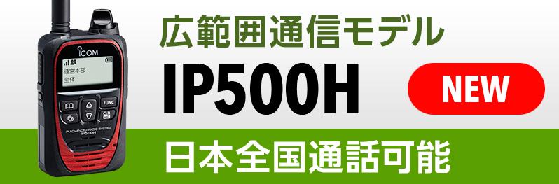 レンタル無線機 広範囲通信モデルIP500H