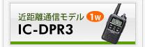 レンタル無線機 登録型1W出力モデルIC-DPR3