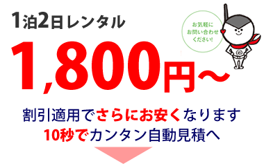 レンタル無線機 IC-4300 1泊2日レンタル1800円から