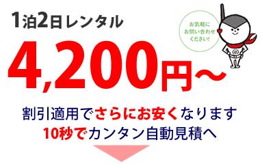 レンタル無線機 IC-D60 1泊2日レンタル4200円から