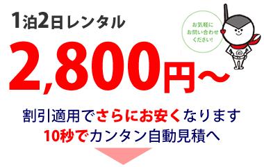 レンタル無線機 IC-DPR3 1泊2日レンタル2800円から