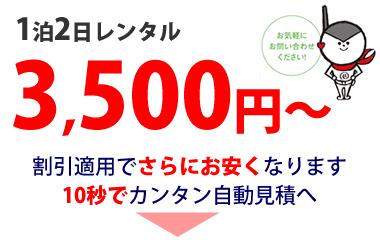 レンタル無線機 IC-DPR6 1泊2日レンタル3500円から