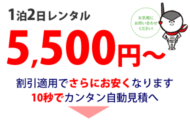 レンタル無線機 IC-D60 1泊2日レンタル5500円から