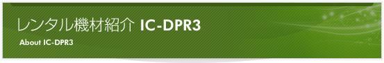 レンタル機材紹介 [IC-DPR3]