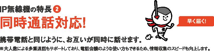 レンタル無線機IP500H 日本全国どこでも通話可能