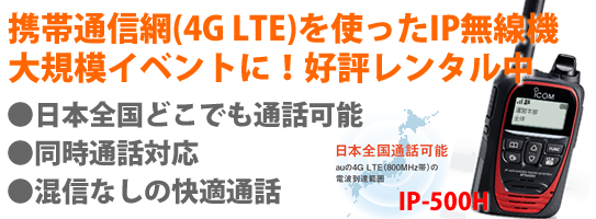 IP-500H 携帯通信網(4G LTE)を使ったIP無線機 日本全国どこでも通話可能 レンタル無線機ドットコム